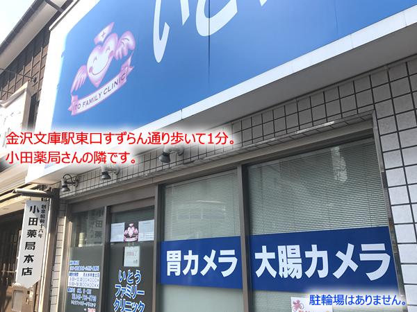 金沢文庫・いとうファミリークリニック