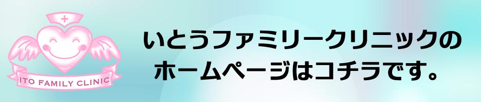 横浜市金沢文庫の内科・消化器内科・小児科 |いとうファミリークリニック